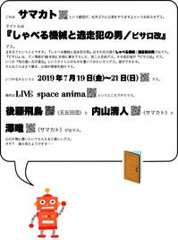 じゃべチラ図.jpg