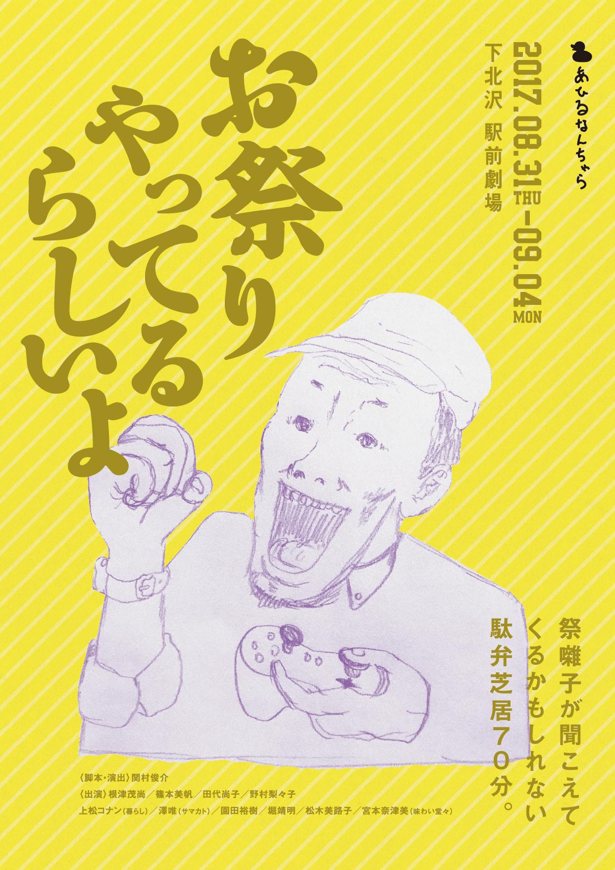 http://www.somecut.com/img/log/matsuriomote.jpg